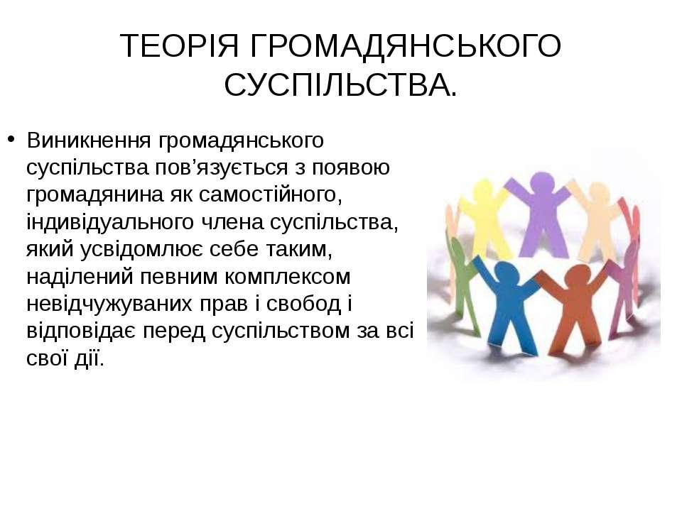 ТЕОРІЯ ГРОМАДЯНСЬКОГО СУСПІЛЬСТВА. Виникнення громадянського суспільства пов'...