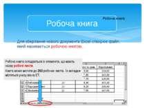 Для зберігання нового документа Excel створює файл, який називається робочою ...