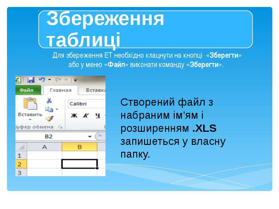 Для збереження ЕТ необхідно клацнути на кнопці «Зберегти» або у меню «Файл» в...