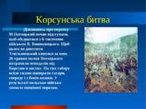 Корсунська битва Дізнавшись про поразку М.Потоцький почав відступати, щоб обє...