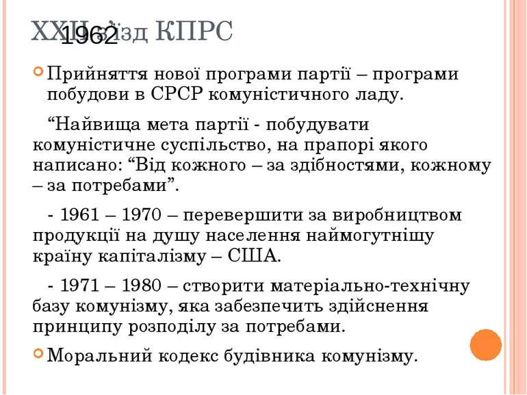 ХХІІ з'їзд КПРС Прийняття нової програми партії – програми побудови в СРСР ко...