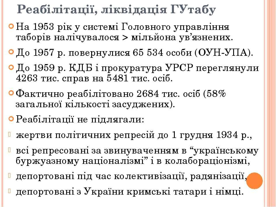 Реабілітації, ліквідація ГУтабу На 1953 рік у системі Головного управління та...