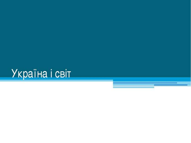 Україна і світ