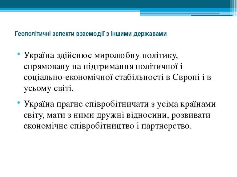 Геополітичні аспекти взаємодії з іншими державами Україна здійснює миролюбну ...