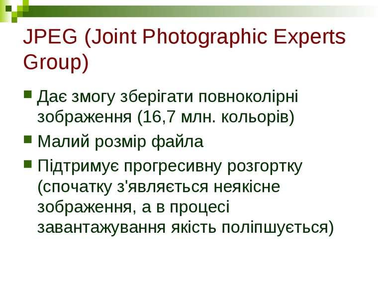 JPEG (Joint Photographic Experts Group) Дає змогу зберігати повноколірні зобр...