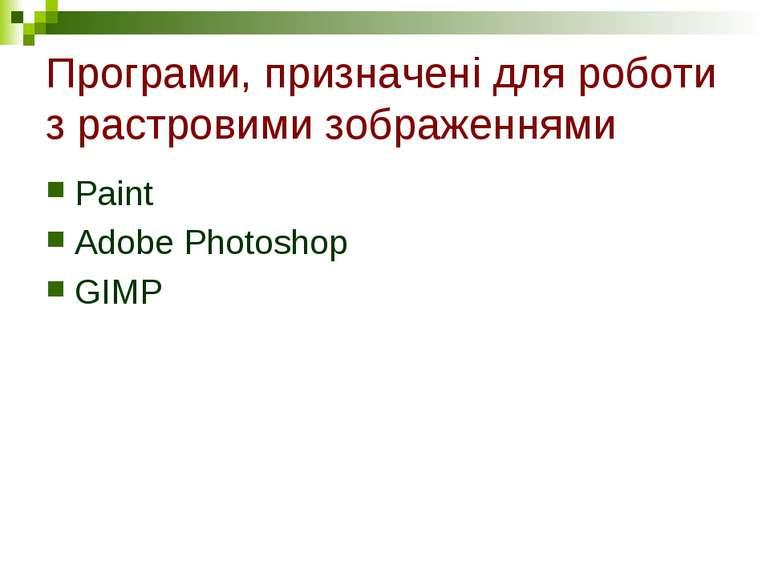 Програми, призначені для роботи з растровими зображеннями Paint Adobe Photosh...