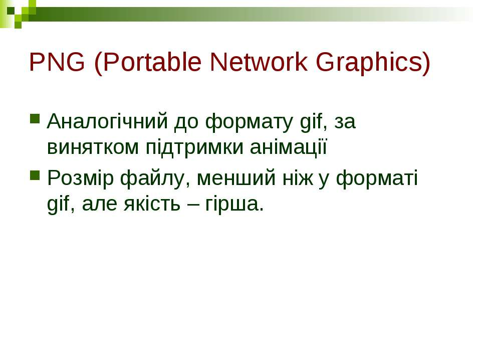 PNG (Portable Network Graphics) Аналогічний до формату gif, за винятком підтр...