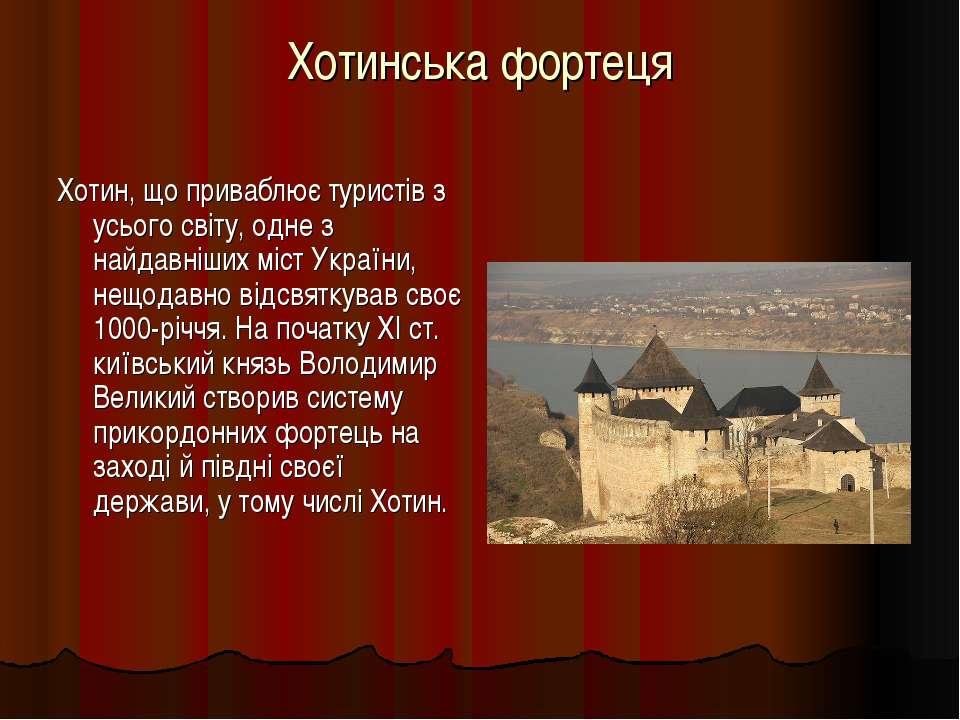 Хотинська фортеця Хотин, що приваблює туристів з усього світу, одне з найдавн...