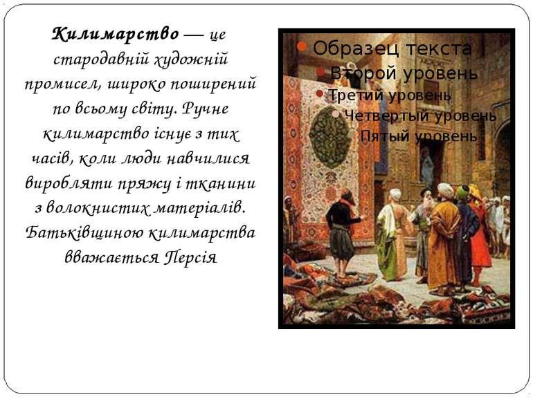 Килимарство— це стародавній художній промисел, широко поширений по всьому св...