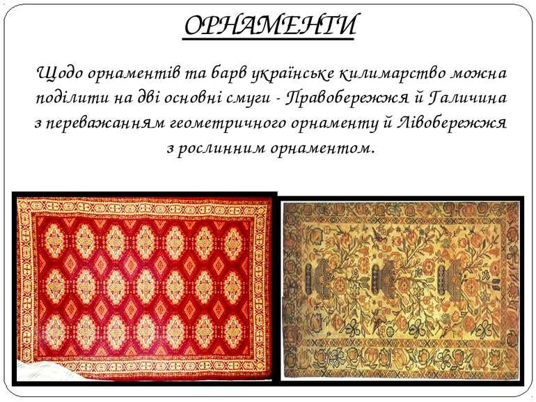 ОРНАМЕНТИ Щодо орнаментів та барв українське килимарство можна поділити на дв...