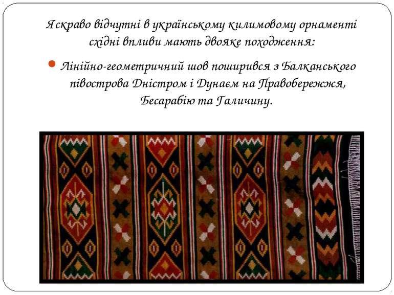 Яскраво відчутні в українському килимовому орнаменті східні впливи мають двоя...