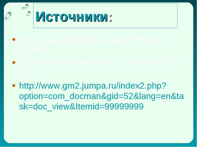 Источники: http://www.spisano.ru/essays/files.php?132950 http://www.literatur...