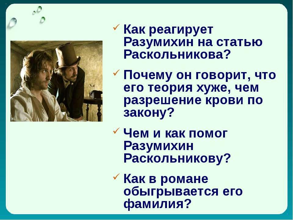 Дружба раскольникова и разумизина была скорее
