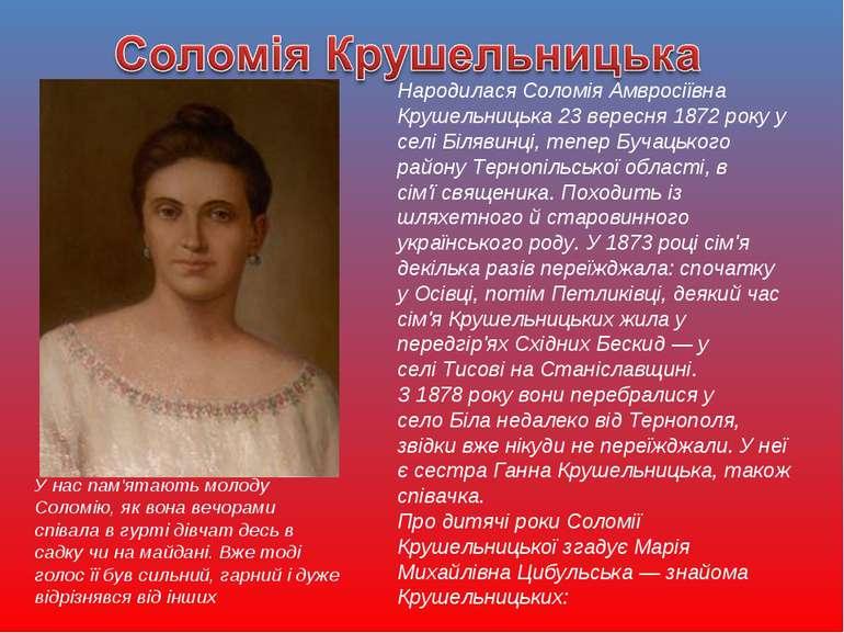 Народилася Соломія Амвросіївна Крушельницька23 вересня1872року у селіБіля...