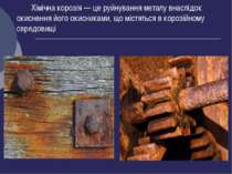 Хімічна корозія — це руйнування металу внаслідок окиснення його окисниками, щ...