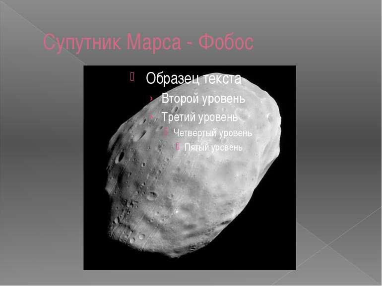 Супутник Марса - Фобос