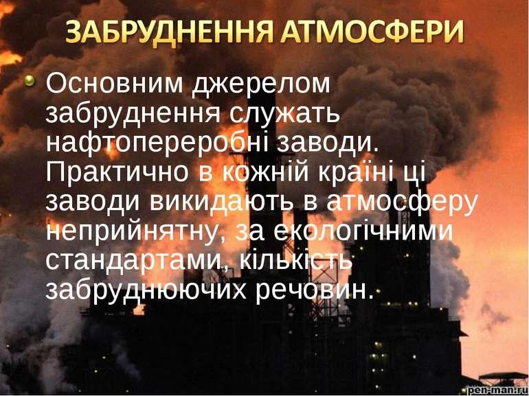 Основним джерелом забруднення служать нафтопереробні заводи. Практично в кожн...
