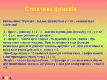 Степенева функція Визначення: Функція , задана формулою y = xn , називається ...