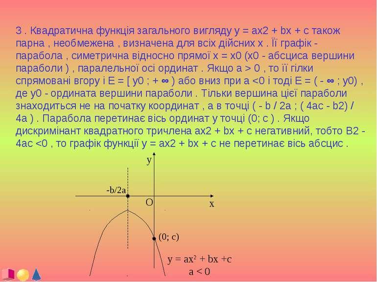3 . Квадратична функція загального вигляду y = ax2 + bx + c також парна , нео...