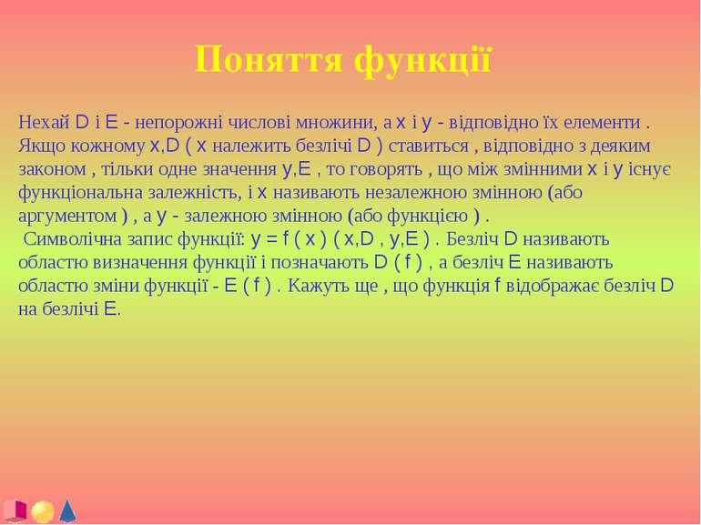 Поняття функції Нехай D і E - непорожні числові множини, а x і y - відповідно...