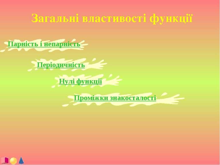 Загальні властивості функції Парність і непарність Періодичність Нулі функції...