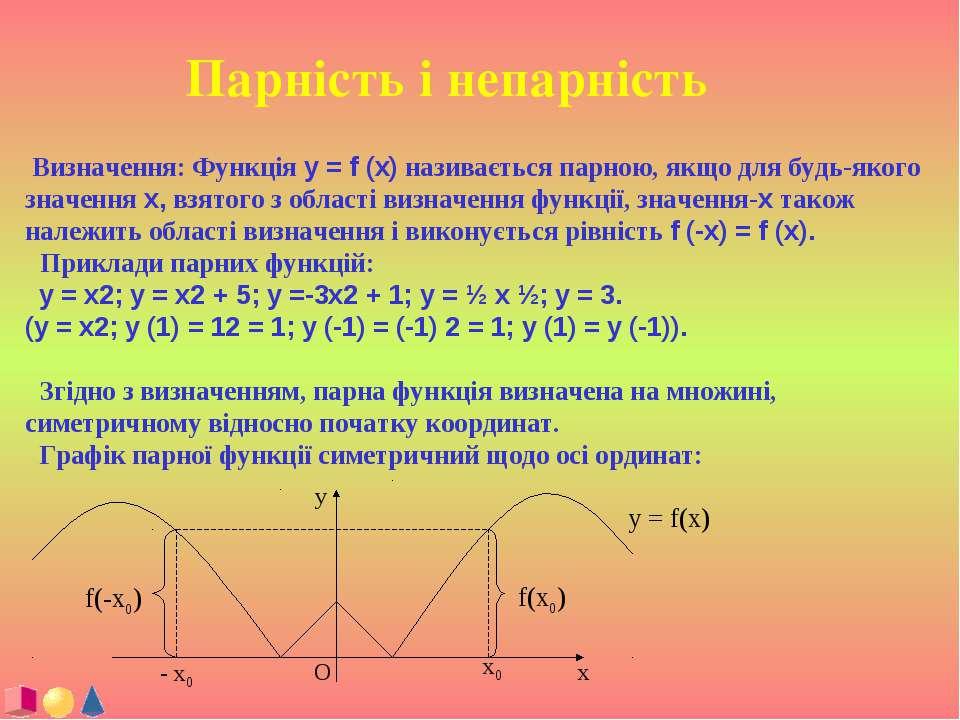 Парність і непарність Визначення: Функція y = f (x) називається парною, якщо ...
