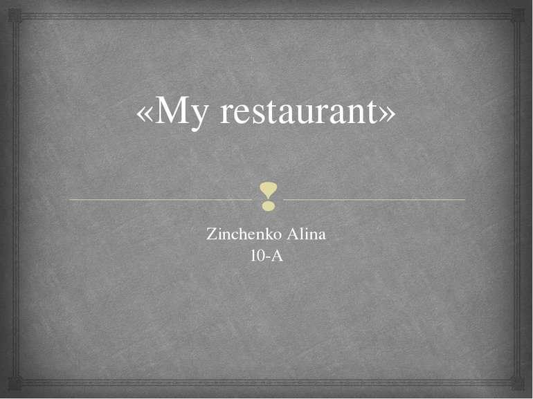 «Мy restaurant» Zinchenko Alina 10-A