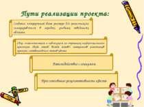 Пути реализации проекта: Создание электронной базы реестра д/о ученического с...