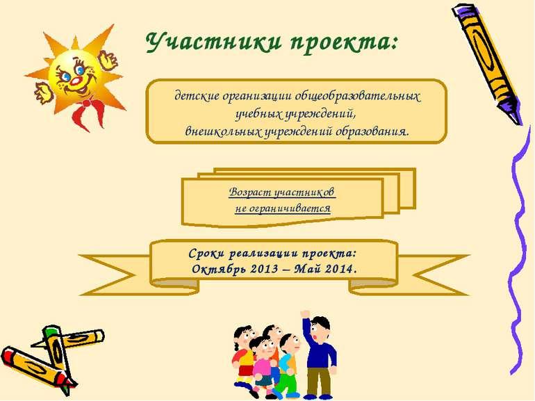 Участники проекта: Сроки реализации проекта: Октябрь 2013 – Май 2014. детские...