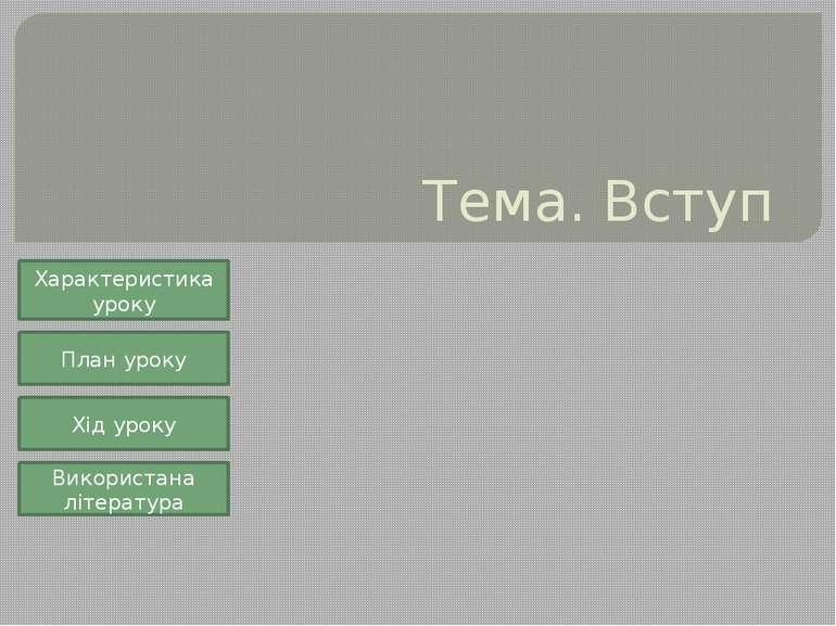 Мета: ознайомити учнів із завданням і структурою курсу «Історія України» в 7 ...