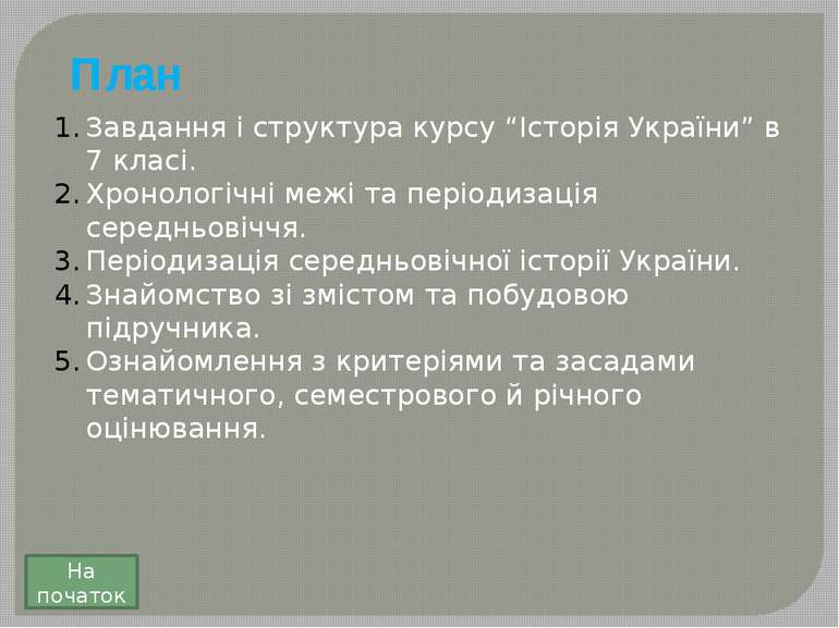 """Завдання і структура курсу """"Історія України"""" в 7 класі. Хронологічні межі та ..."""