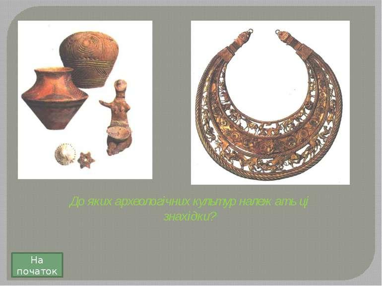 До яких археологічних культур належать ці знахідки? На початок
