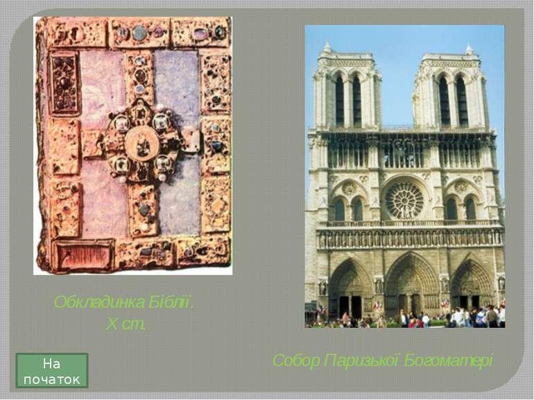 Обкладинка Біблії. Xст. Собор Паризької Богоматері На початок