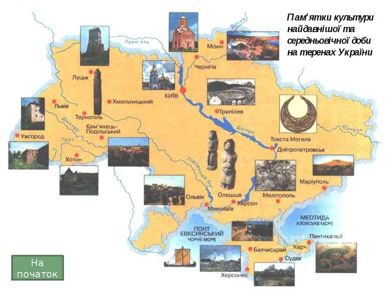 Пам'ятки культури найдавнішої та середньовічної доби на теренах України На по...