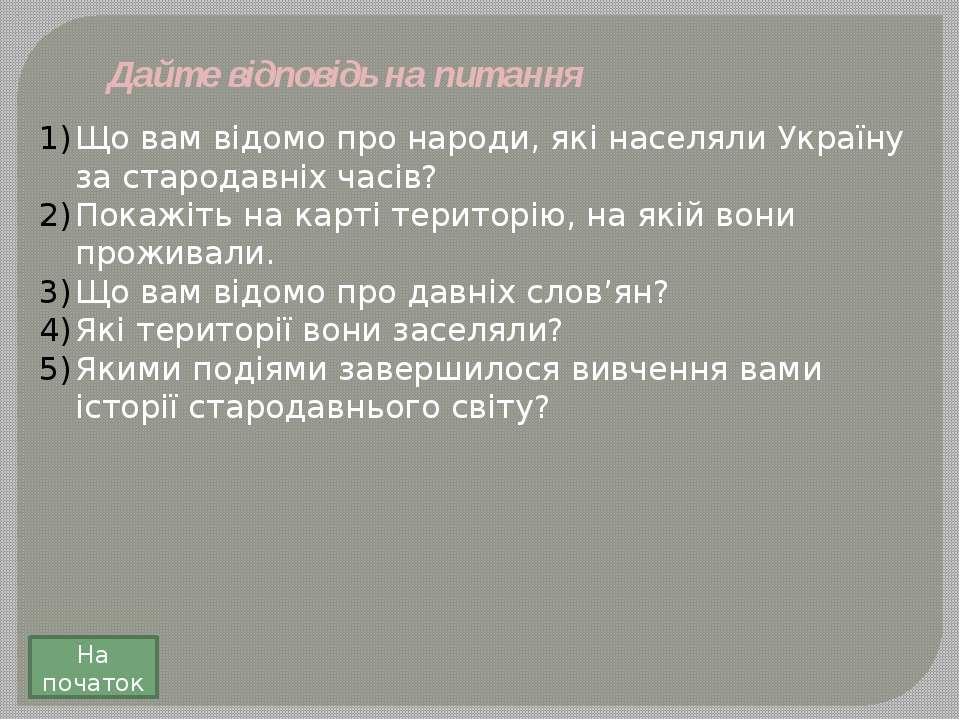 Використана література Майстер-клас нового покоління. Історія України. 7 - 9 ...