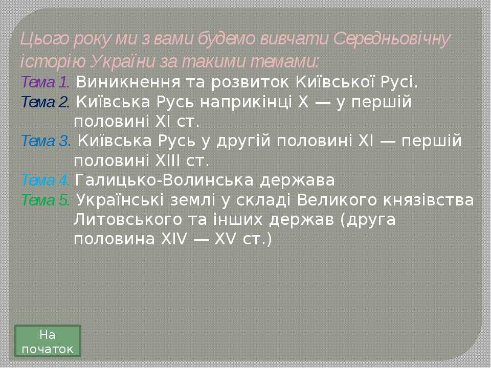 Цього року ми з вами будемо вивчати Середньовічну історію України за такими т...