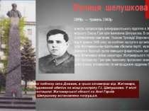 Названа на честь організатора антифашистського підпілля в Житомирі, Героя Рад...