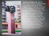 Пам'ятник БОРОДІЮ О.Д., 1990 (іст., мист.). Ріг вул. Шевченка та Бородія. Авт...