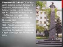 Пам'ятник ШЕЛУШКОВУ Г.І., 1973 (іст., мист.). Сквер на розі вул. Київської та...