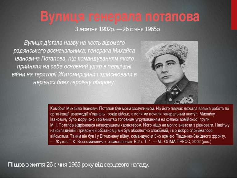 Вулиця генерала потапова Комбриг Михайло Іванович Потапов був моїм заступнико...