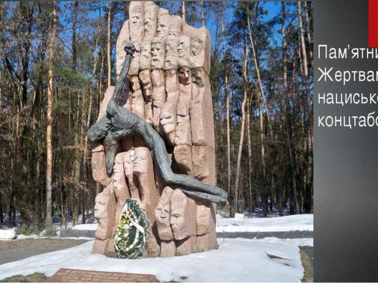 Пам'ятник Жертвам нациського концтабору