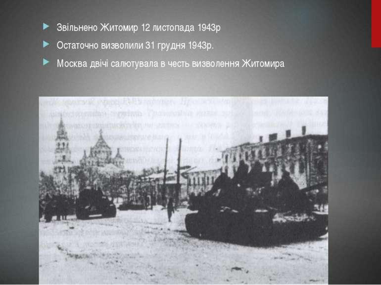Звільнено Житомир 12 листопада 1943р Остаточно визволили 31 грудня 1943р. Мос...