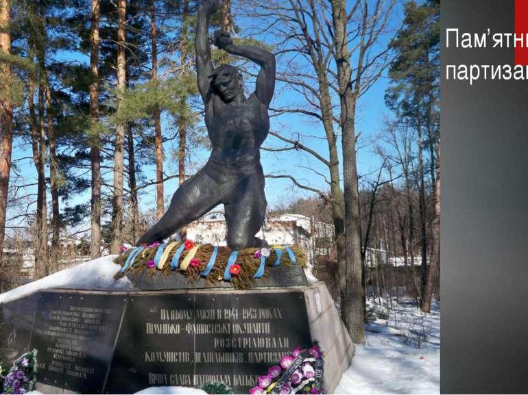 Пам'ятник «Підпільникам партизанам»