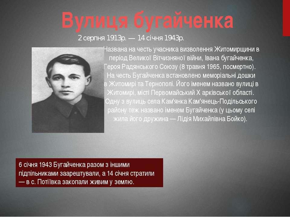 Названа на честь учасника визволення Житомирщини в період Великої Вітчизняної...