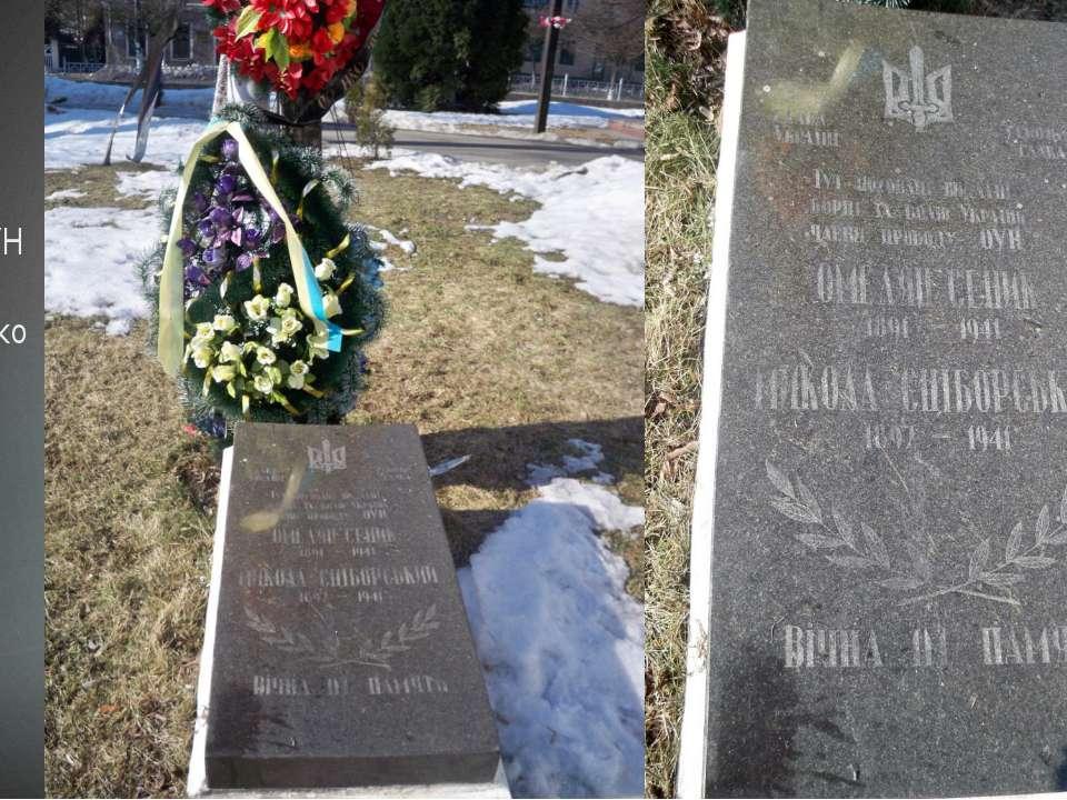 Пам'ятник «Діячам ОУН О.Сенику, М.Сціборському»