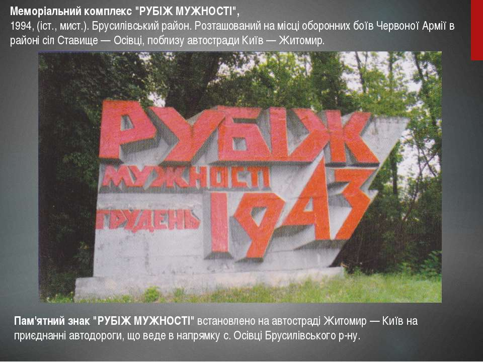 """Меморіальний комплекс """"РУБІЖ МУЖНОСТІ"""", 1994, (іст., мист.). Брусилівський ра..."""