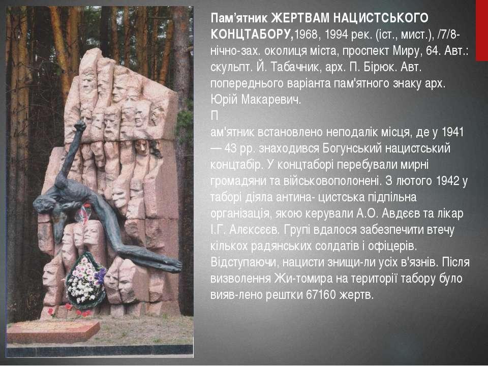 Пам'ятник ЖЕРТВАМ НАЦИСТСЬКОГО КОНЦТАБОРУ,1968, 1994 рек. (іст., мист.), /7/8...