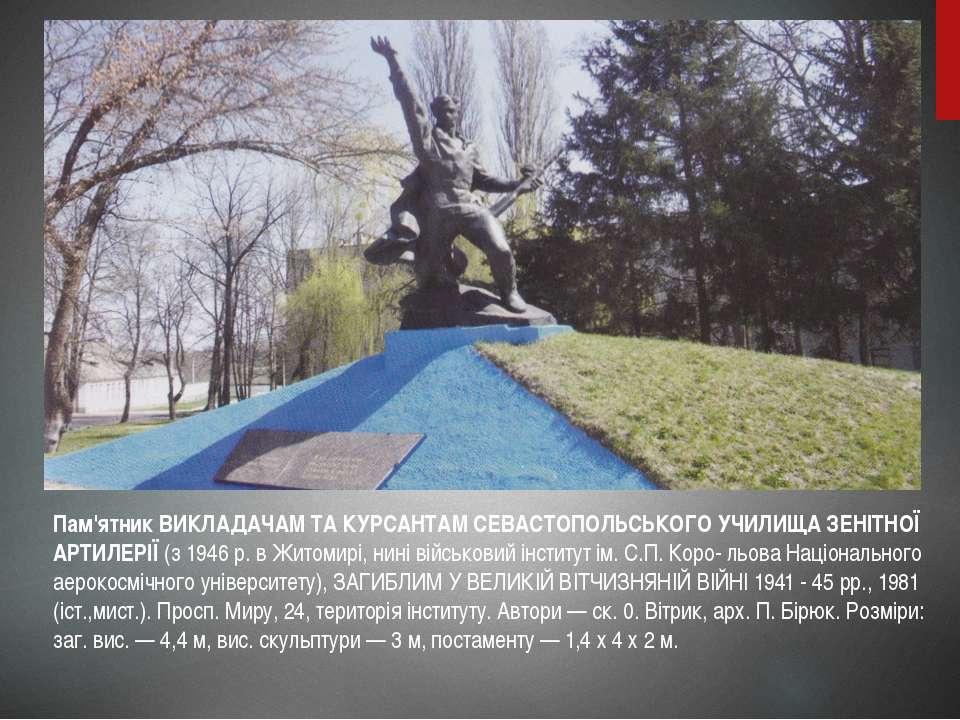 Пам'ятник ВИКЛАДАЧАМ ТА КУРСАНТАМ СЕВАСТОПОЛЬСЬКОГО УЧИЛИЩА ЗЕНІТНОЇ АРТИЛЕРІ...
