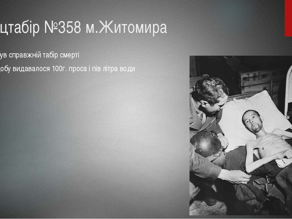 Концтабір №358 м.Житомира Це був справжній табір смерті На добу видавалося 10...