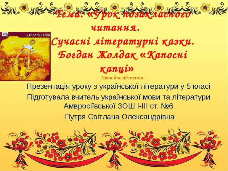 Презентація уроку з української літератури у 5 класі Підготувала вчитель укра...